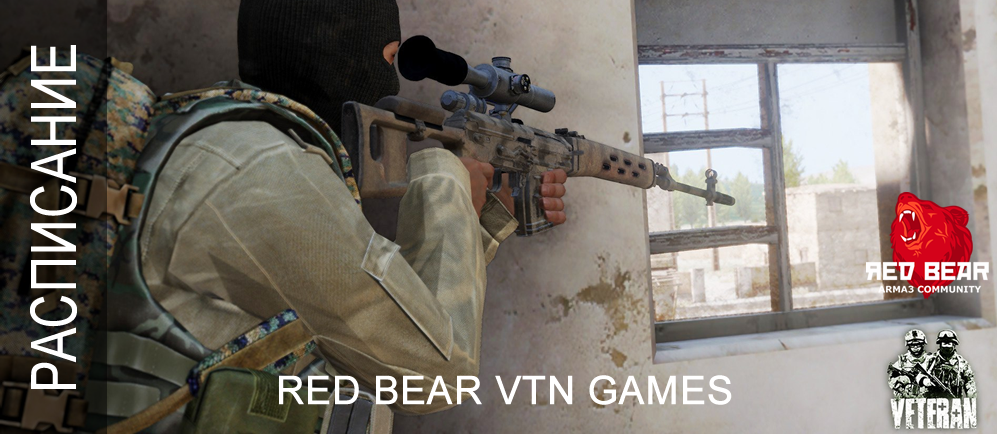 RED BEAR VTN GAMES - 21.03 в 19.00