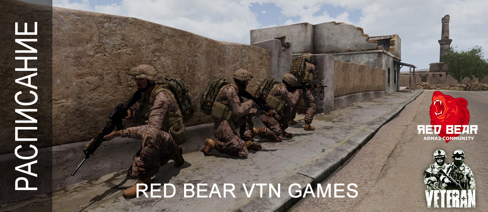 RED BEAR VTN GAMES - 07.03 в 19.00